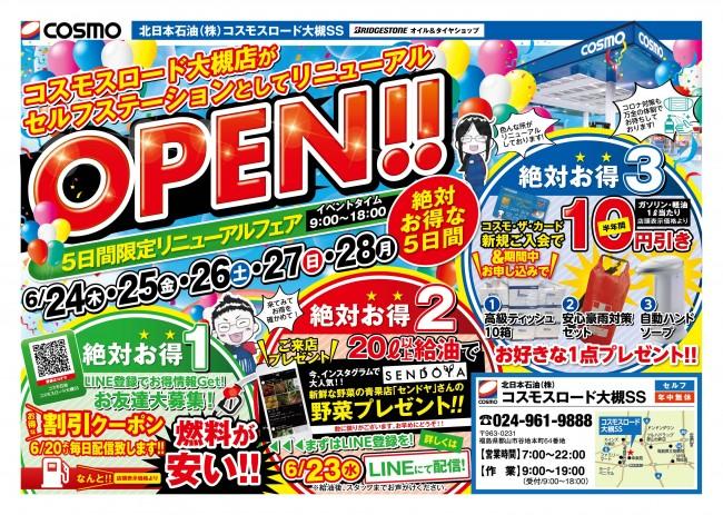 2105_北日本石油様(コスモスロード大槻SS)改装リニューアルオープン(オフB4)入稿-omote