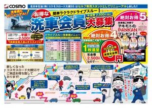 2105_北日本石油様(コスモスロード大槻SS)改装リニューアルオープン(オフB4)入稿-ura